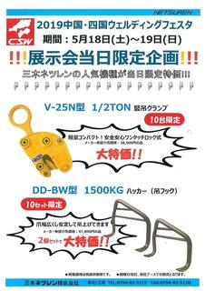 CSW_三木ネツレン��190403.jpg