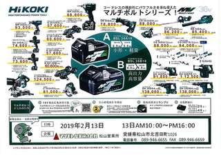 マツモトHiKOKI展示会190124.jpg