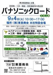 ロード本チラシ180822.jpg