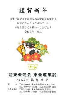 東亜商会年賀状2021.jpg