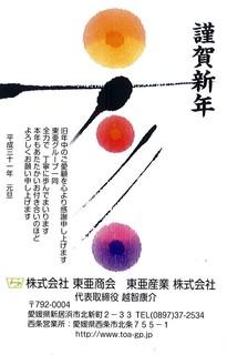 東亜年賀状181218.jpg